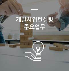개발사업컨설팅 주요업무